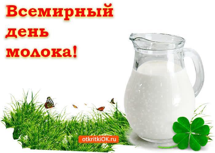 С днём молока - скачать бесплатно на otkrytkivsem.ru