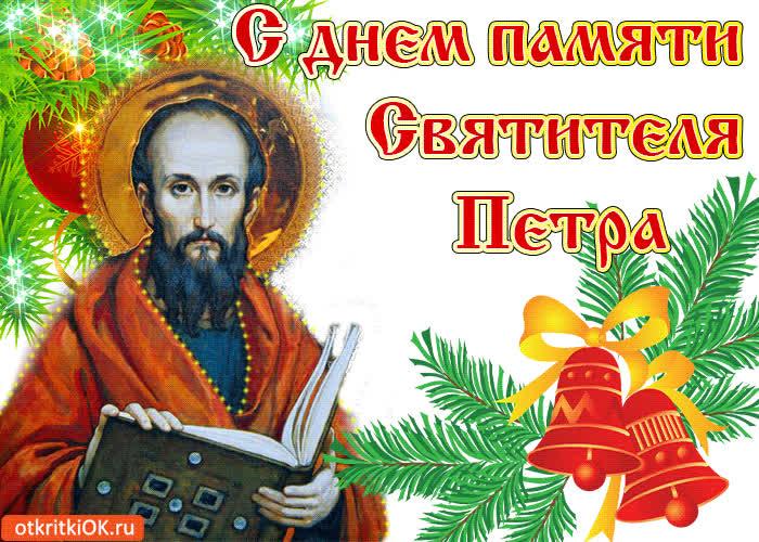 С днём памяти Святителя Петра - скачать бесплатно на otkrytkivsem.ru