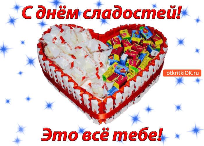 С днём сладостей Это всё тебе - скачать бесплатно на otkrytkivsem.ru