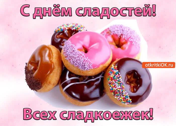 С днём сладостей Поздравляю всех сладкоежек - скачать бесплатно на otkrytkivsem.ru