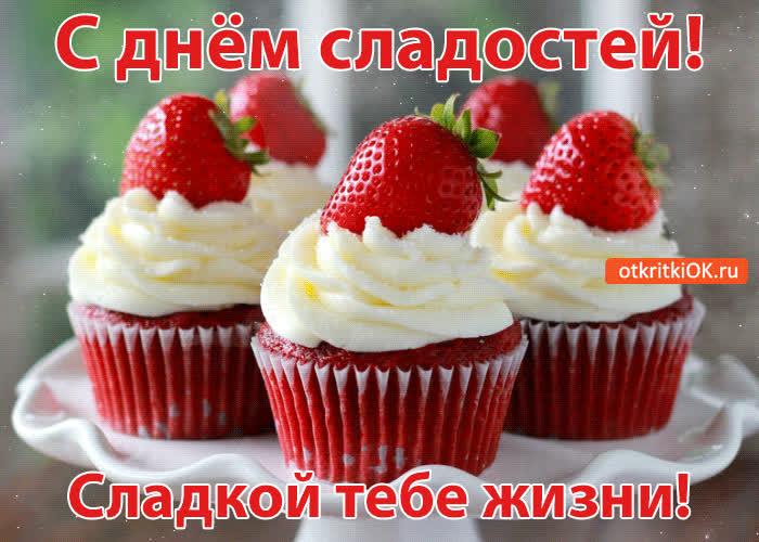 С днём сладостей Сладкой тебе жизни - скачать бесплатно на otkrytkivsem.ru