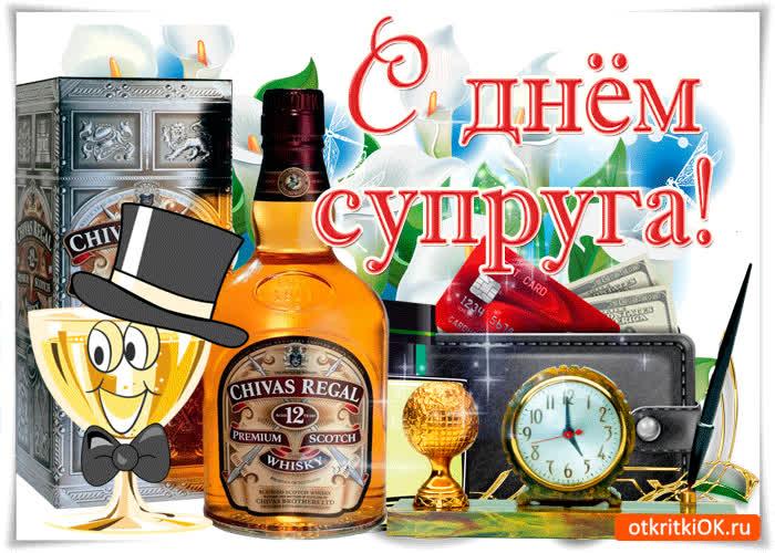 С днём супруга дорогой - скачать бесплатно на otkrytkivsem.ru