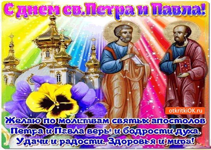 С днём св. Петра и Павла - Желаю удачи и мира - скачать бесплатно на otkrytkivsem.ru