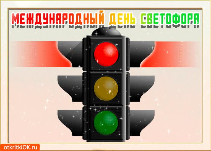 С днём светофора - скачать бесплатно на otkrytkivsem.ru