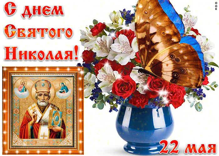 С днём Святого Николая 22 мая - скачать бесплатно на otkrytkivsem.ru