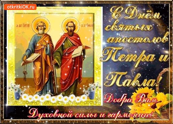 С днём святых апостолов Петра и Павла - скачать бесплатно на otkrytkivsem.ru
