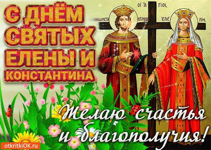 С днём Святых Елены и Константина - скачать бесплатно на otkrytkivsem.ru