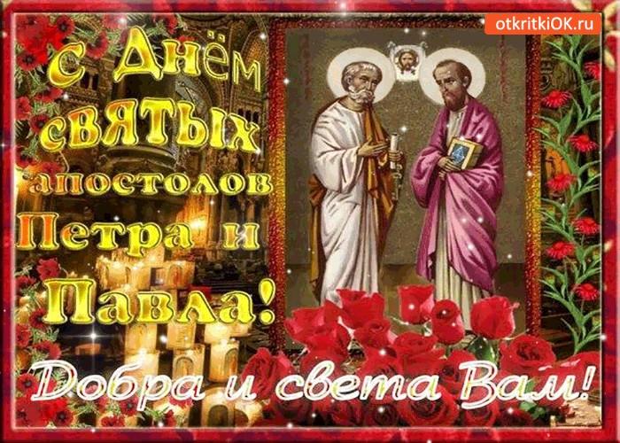 С днём святых Петра и Павла - Добра и света вам - скачать бесплатно на otkrytkivsem.ru