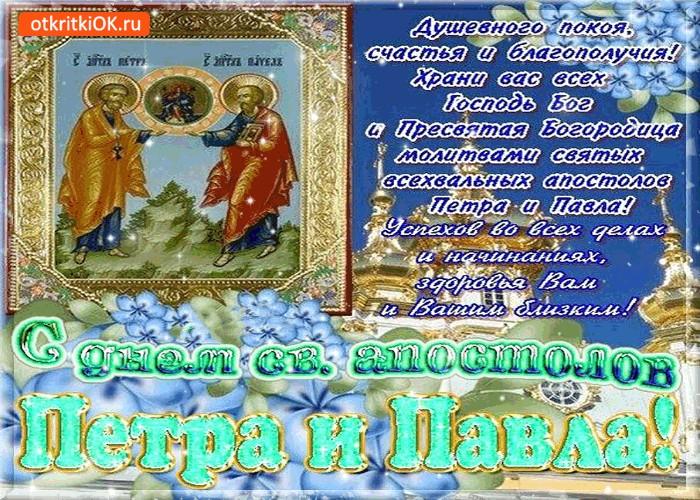 С днём святых Петра и Павла - Душевного вам покоя - скачать бесплатно на otkrytkivsem.ru