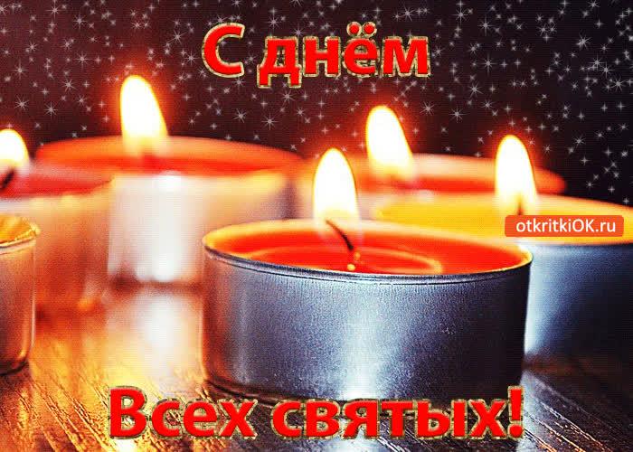 С днём всех святых - скачать бесплатно на otkrytkivsem.ru