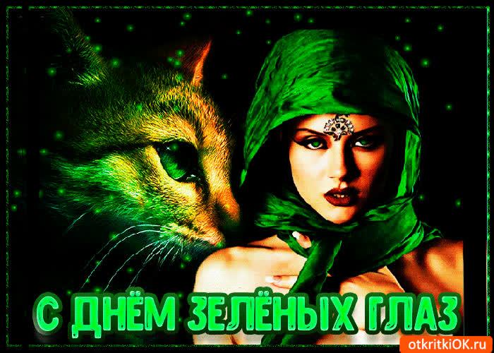 С днём зелёных глаз - скачать бесплатно на otkrytkivsem.ru