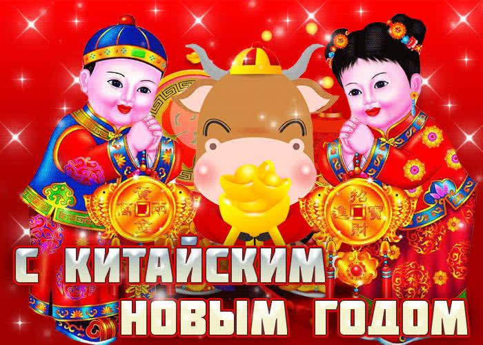 С Китайским новым годом - скачать бесплатно на otkrytkivsem.ru