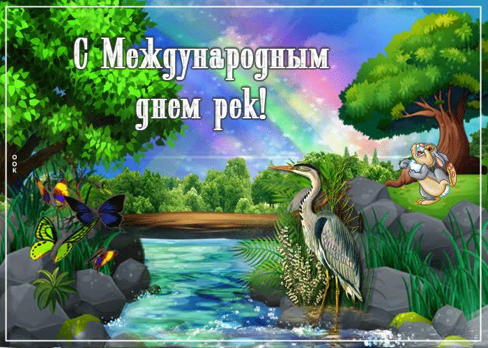 С международным днем рек - скачать бесплатно на otkrytkivsem.ru