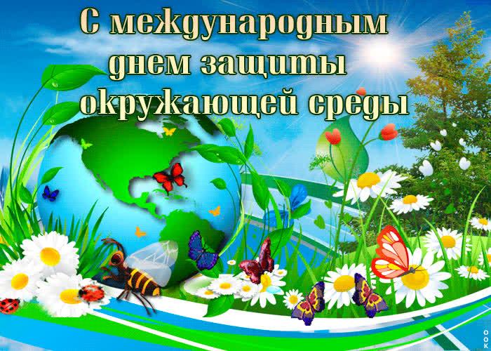 С международным днем защиты окружающей среды - скачать бесплатно на otkrytkivsem.ru