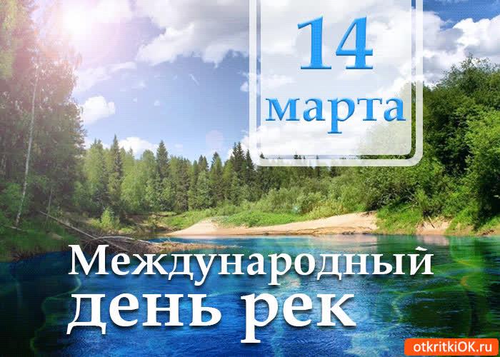 С Международным Днём Рек - скачать бесплатно на otkrytkivsem.ru