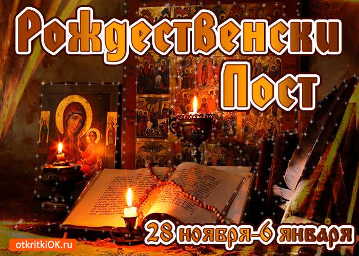 С началом Рождественского поста - скачать бесплатно на otkrytkivsem.ru