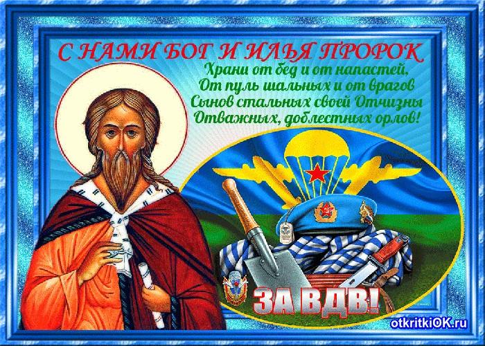 С нами Бог и Илья Пророк - скачать бесплатно на otkrytkivsem.ru