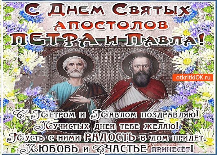 С Петром и Павлом поздравляю - скачать бесплатно на otkrytkivsem.ru