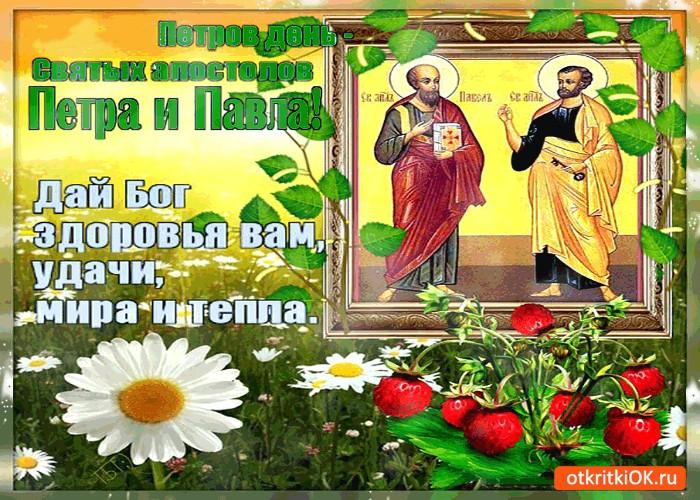 С Петровым днём - Дай бог здоровья вам - скачать бесплатно на otkrytkivsem.ru