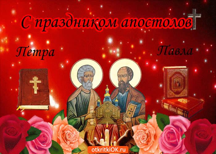 С праздником апостолов Петра и Павла - скачать бесплатно на otkrytkivsem.ru