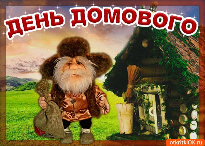 С праздником домового - скачать бесплатно на otkrytkivsem.ru