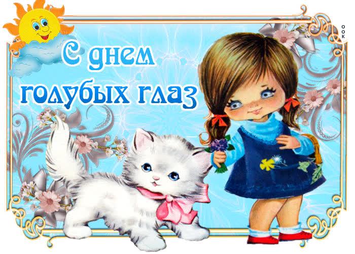 С праздником голубых глаз - скачать бесплатно на otkrytkivsem.ru