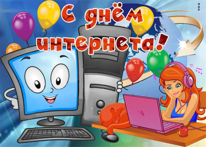 С праздником интернета поздравляю - скачать бесплатно на otkrytkivsem.ru