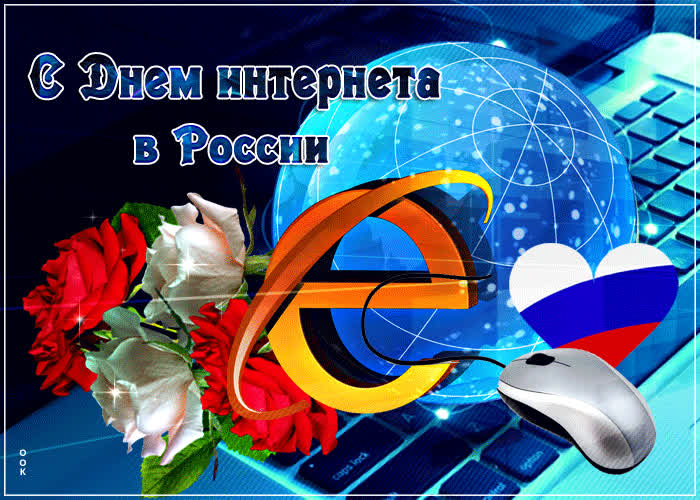 С праздником интернета в России - скачать бесплатно на otkrytkivsem.ru