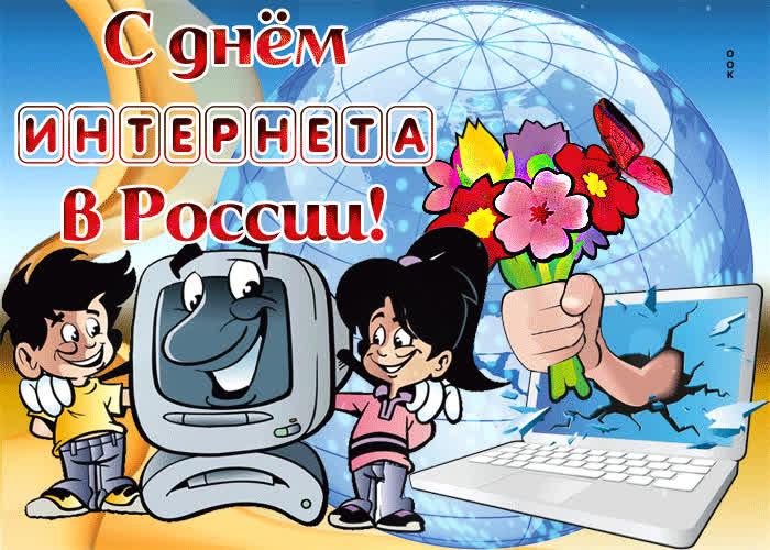 С праздником интернета - скачать бесплатно на otkrytkivsem.ru