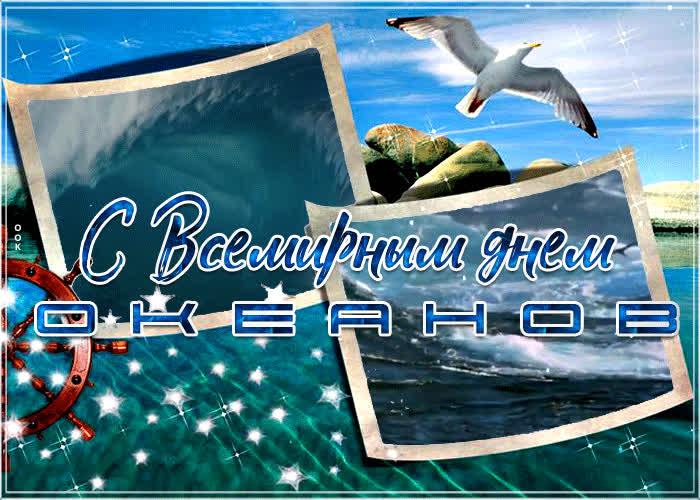 С праздником океанов - скачать бесплатно на otkrytkivsem.ru