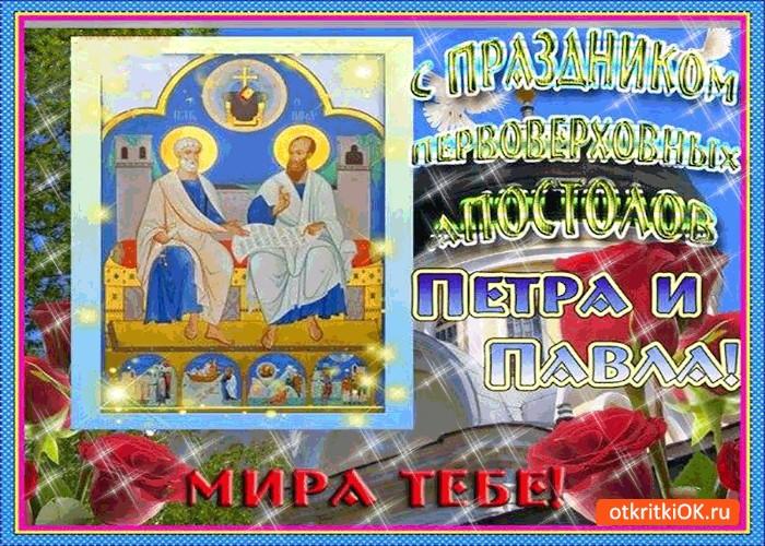 С праздником первоверховных апостолов Петра и Павла - скачать бесплатно на otkrytkivsem.ru