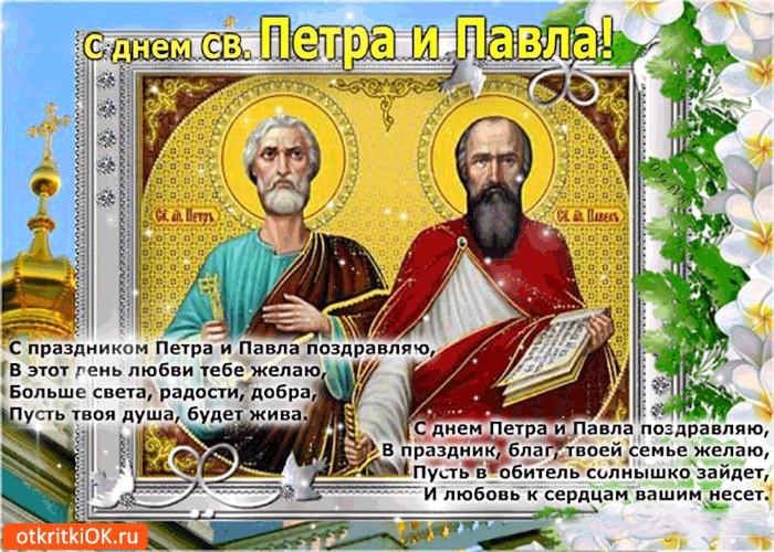 С праздником Петра и Павла поздравляю - скачать бесплатно на otkrytkivsem.ru