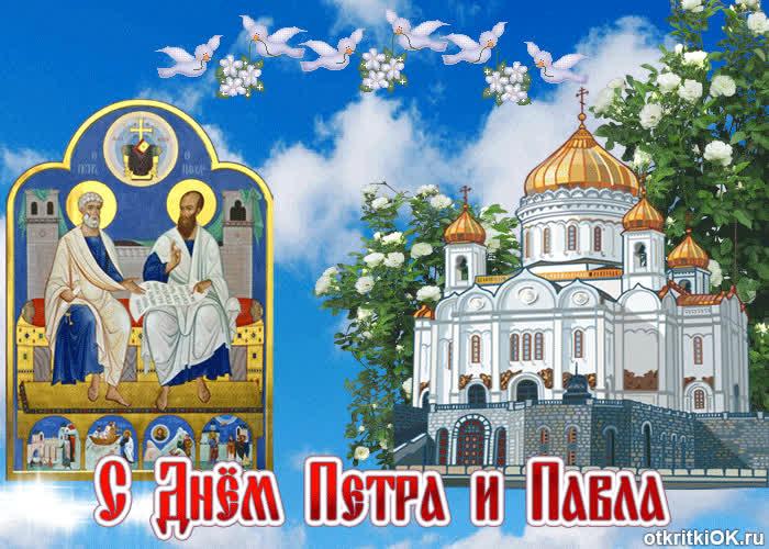 С Праздником Петра и Павла - скачать бесплатно на otkrytkivsem.ru