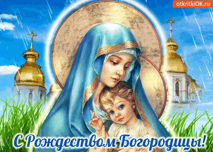 С праздником Рождества Богородицы - скачать бесплатно на otkrytkivsem.ru