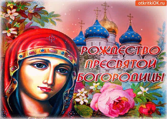 С праздником Рождества Пресвятой Богородицы - скачать бесплатно на otkrytkivsem.ru