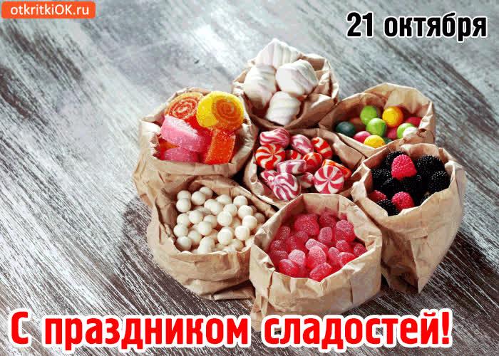 С праздником сладостей 21 октября - скачать бесплатно на otkrytkivsem.ru
