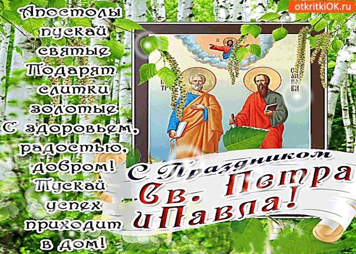 С праздником св. Петра и Павла поздравляю - скачать бесплатно на otkrytkivsem.ru