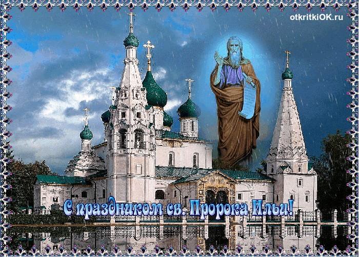 С праздником св. Пророка Ильи - скачать бесплатно на otkrytkivsem.ru