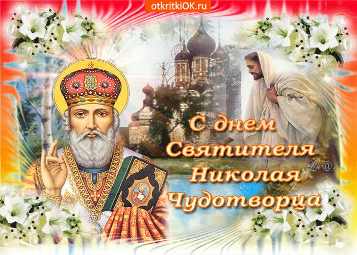 С праздником Святителя Николая Чудотворца - скачать бесплатно на otkrytkivsem.ru
