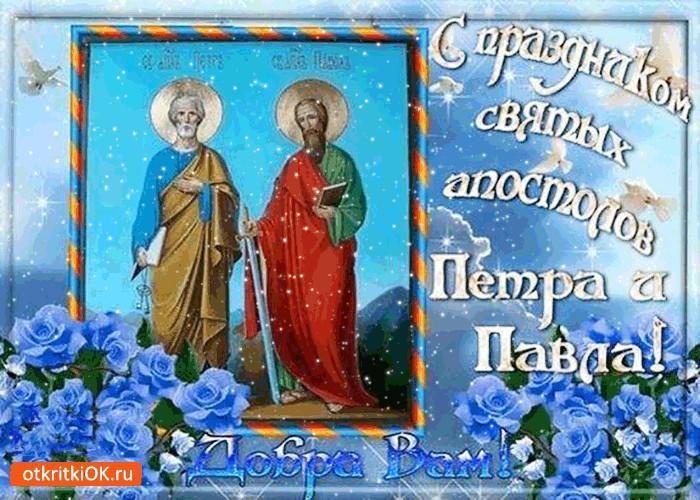 С праздником святых апостолов Петра и Павла - Добра вам - скачать бесплатно на otkrytkivsem.ru