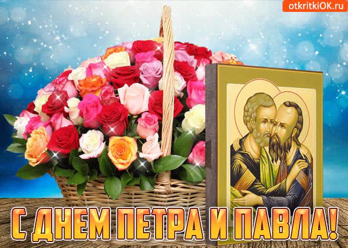 С праздником святых апостолов Петра и Павла - скачать бесплатно на otkrytkivsem.ru