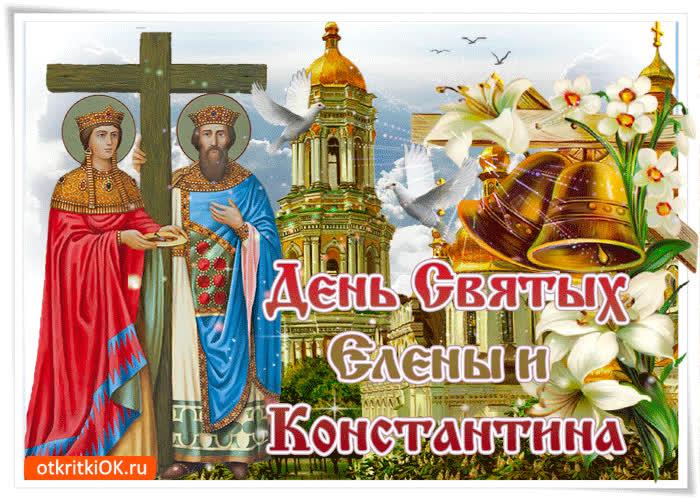 С праздником святых Елены и Константина - скачать бесплатно на otkrytkivsem.ru