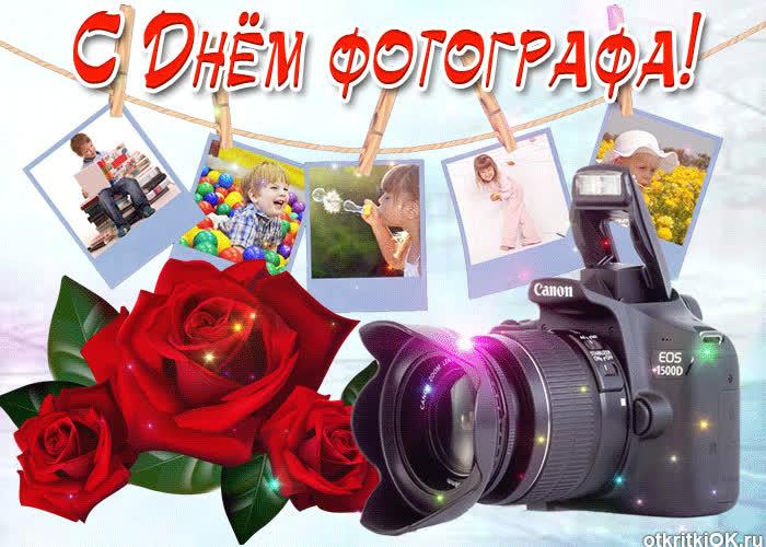 С праздником всех фотографов сегодня