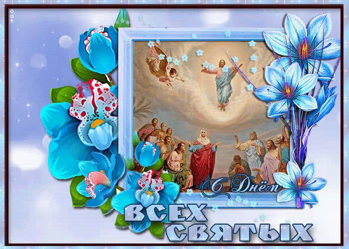 С праздником всех святых поздравляю - скачать бесплатно на otkrytkivsem.ru