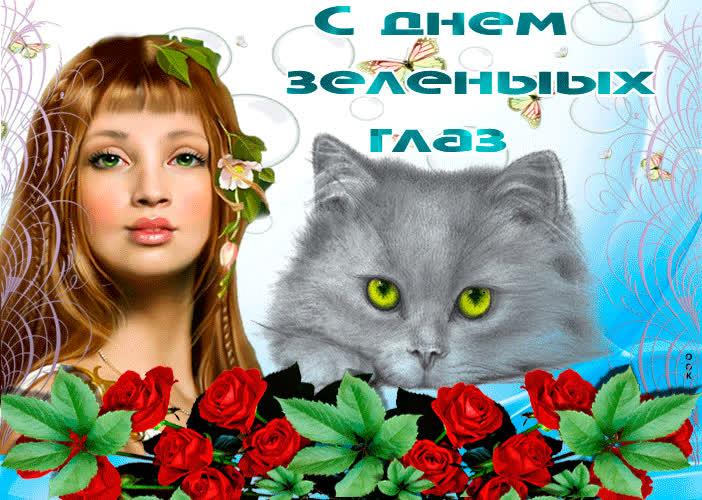 С праздником зеленых глаз - скачать бесплатно на otkrytkivsem.ru