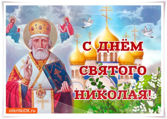 С прекрасным праздником Святого Николая - скачать бесплатно на otkrytkivsem.ru