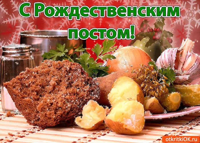 С Рождественским постом - скачать бесплатно на otkrytkivsem.ru
