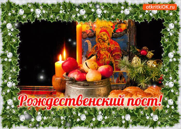 С Рождественским постом 28 ноября 6 января - скачать бесплатно на otkrytkivsem.ru