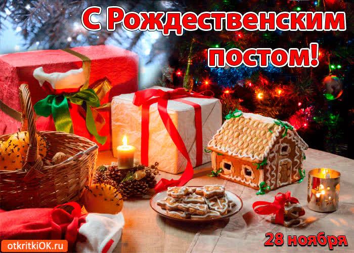 С Рождественским постом 28 ноября - скачать бесплатно на otkrytkivsem.ru