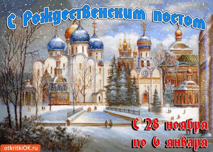 С Рождественским постом С 28 ноября по 6 января - скачать бесплатно на otkrytkivsem.ru